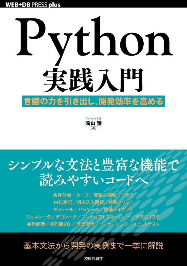 Python実践入門 ──言語の力を引き出し、開発効率を高める