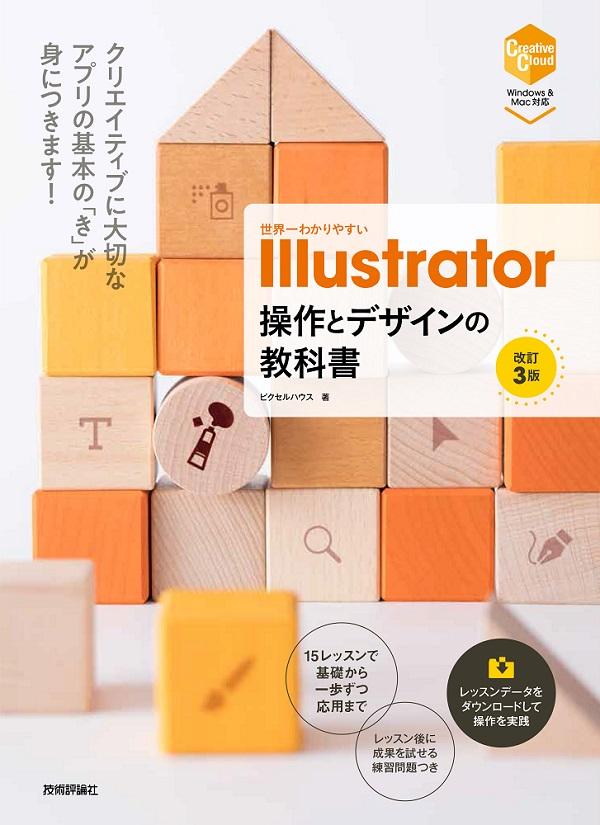 世界一わかりやすい Illustrator 操作とデザインの教科書[改訂3版]