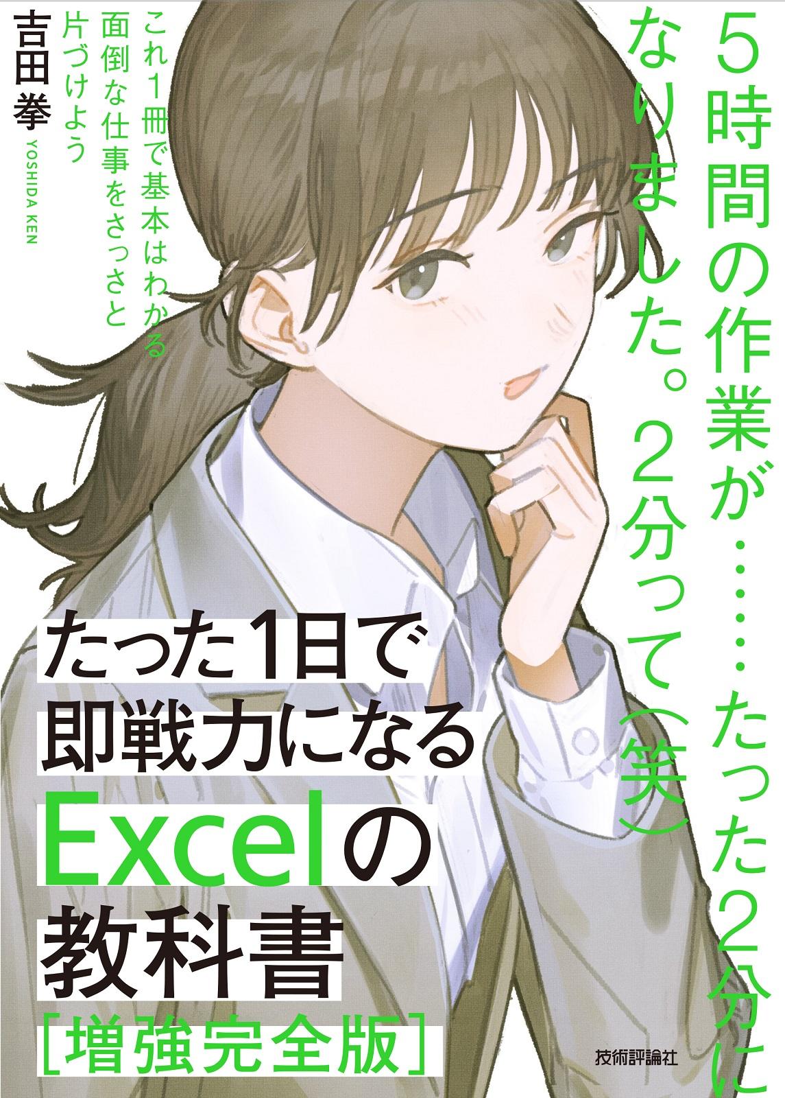 たった1日で即戦力になる Excelの教科書【増強完全版】