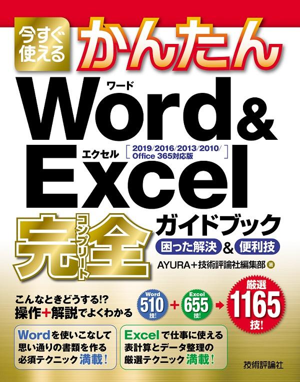 今すぐ使えるかんたん Word&Excel完全ガイドブック 困った解決&便利技[2019/2016/2013/2010/Office 365対応版]