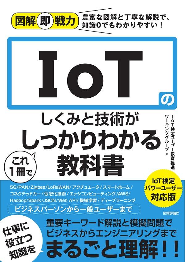 図解即戦力 IoTのしくみと技術がこれ1冊でしっかりわかる教科書 IoT検定パワーユーザー対応版