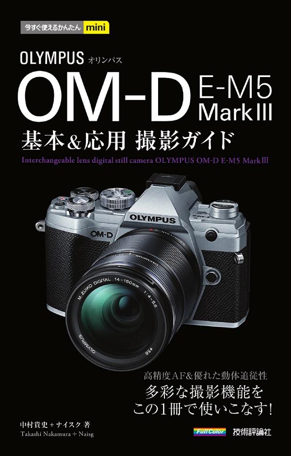 今すぐ使えるかんたんmini オリンパス OM-D E-M5 MarkⅢ 基本&応用撮影ガイド