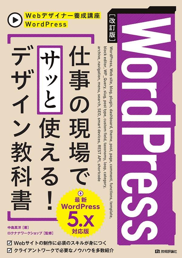 [改訂版]WordPress 仕事の現場でサッと使える! デザイン教科書[WordPress 5.x対応版]