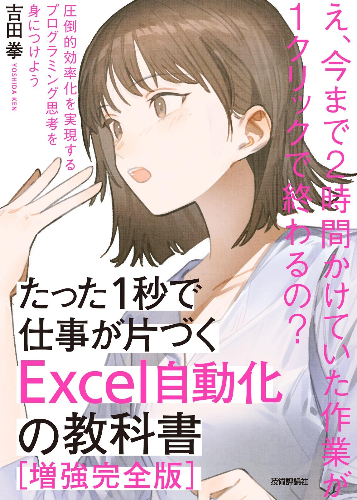 たった1秒で仕事が片づく Excel自動化の教科書【増強完全版】