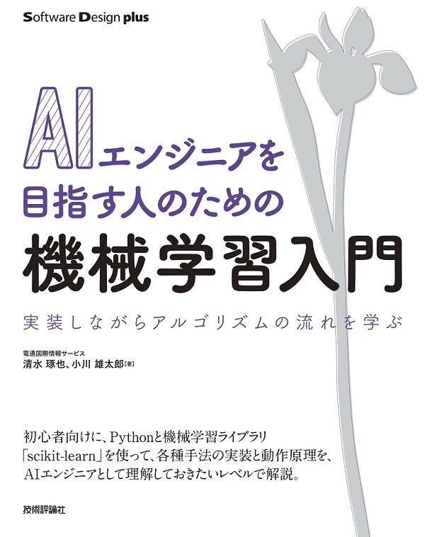 AIエンジニアを目指す人のための 機械学習入門 実装しながらアルゴリズムの流れを学ぶ