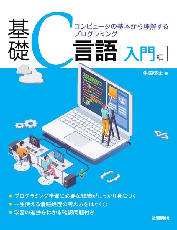 基礎C言語[入門編]―コンピュータの基本から理解するプログラミング