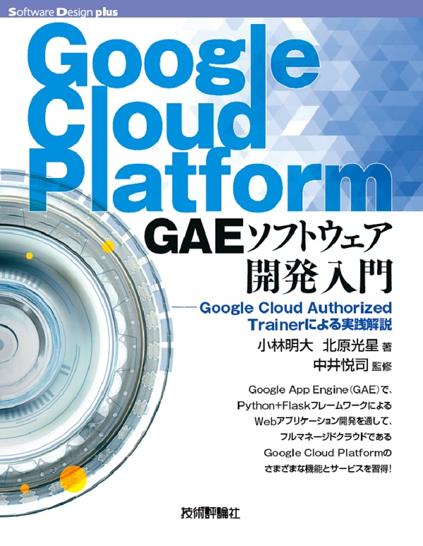Google Cloud Platform GAEソフトウェア開発入門 ―Google Cloud Authorized Trainerによる実践解説