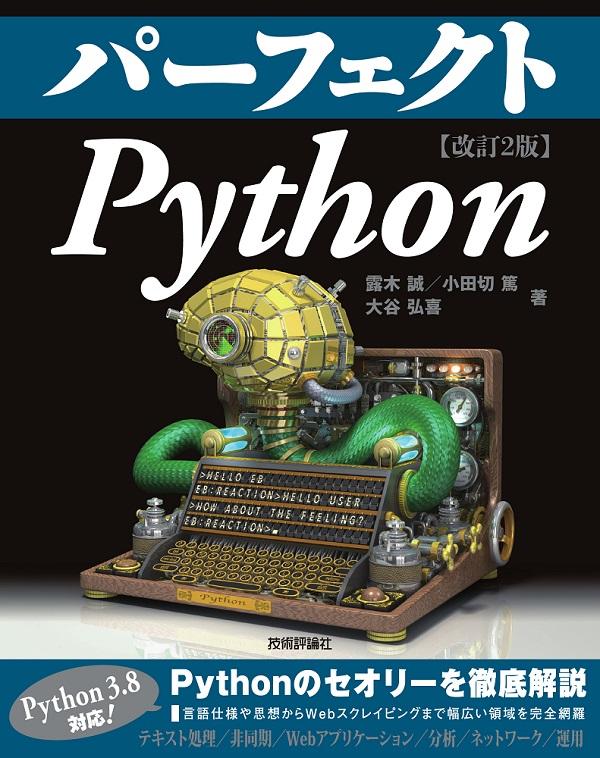 パーフェクトPython[改訂2版]