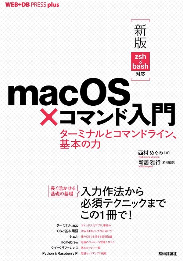 [新版 zsh&bash対応]macOS×コマンド入門 ──ターミナルとコマンドライン、基本の力