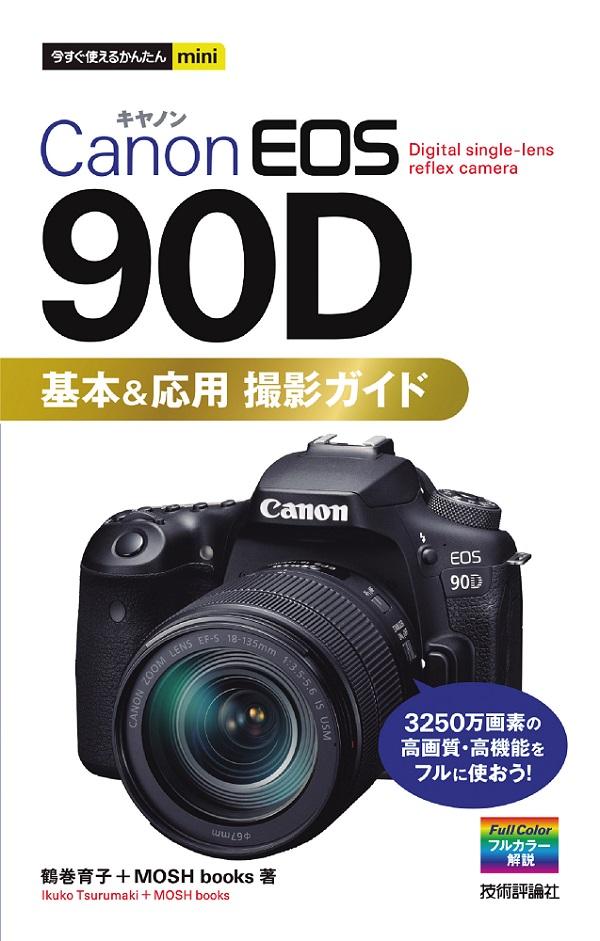 今すぐ使えるかんたんmini Canon EOS 90D 基本&応用 撮影ガイド