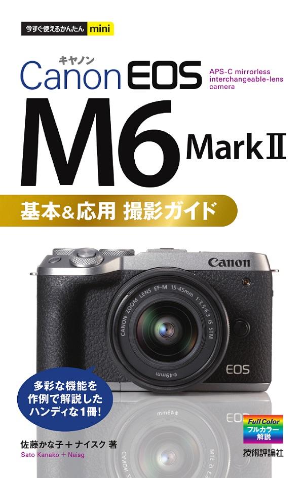 今すぐ使えるかんたんmini Canon EOS M6 Mark II 基本&応用撮影ガイド