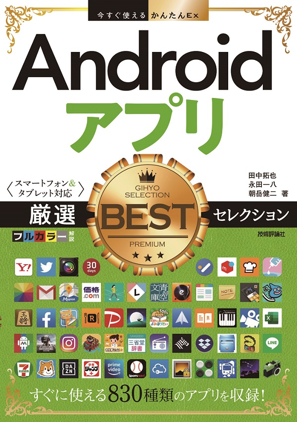 今すぐ使えるかんたんEx Androidアプリ 厳選BESTセレクション[スマートフォン&タブレット対応]