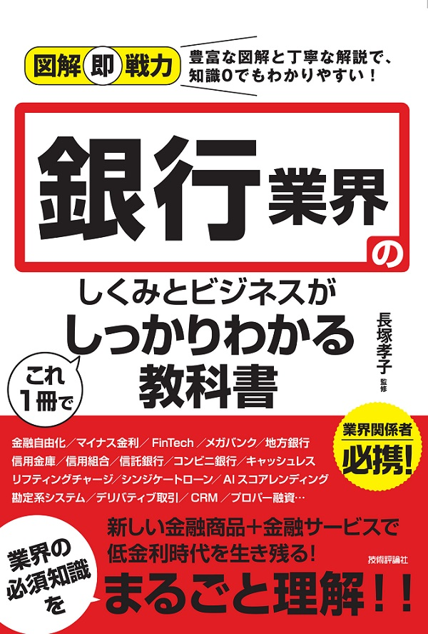 図解即戦力 銀行業界のしくみとビジネスがこれ1冊でしっかりわかる教科書