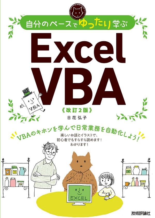 自分のペースでゆったり学ぶ Excel VBA[改訂2版]
