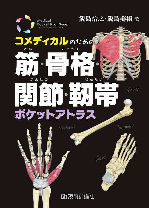 コメディカルのための 筋・骨格・関節・靱帯ポケットアトラス