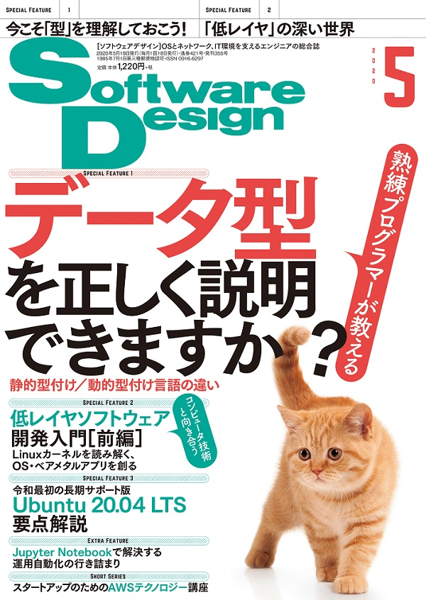 Software Design 2020年5月号
