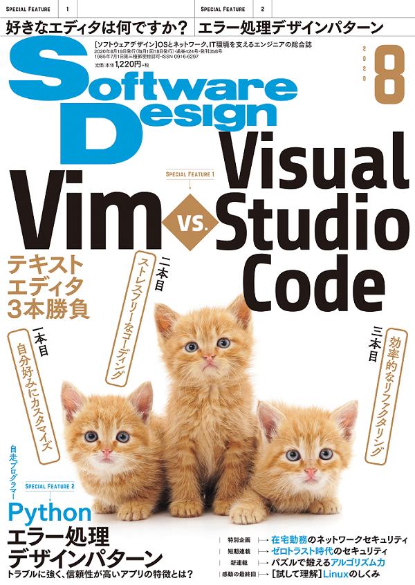 Software Design 2020年8月号