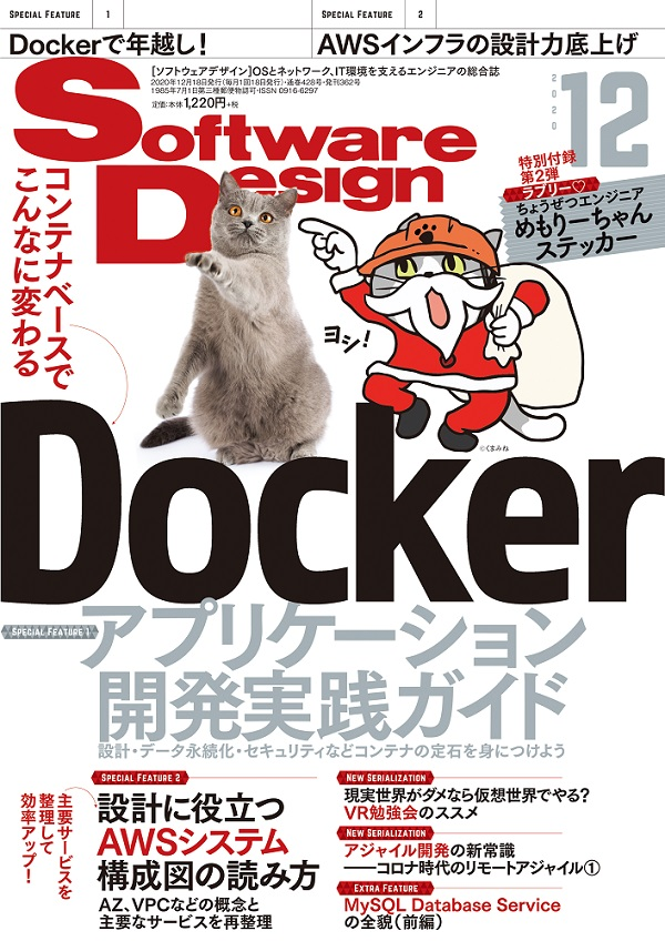 Software Design 2020年12月号