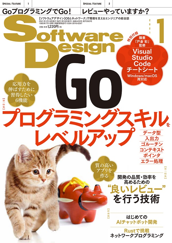 Software Design 2021年1月号