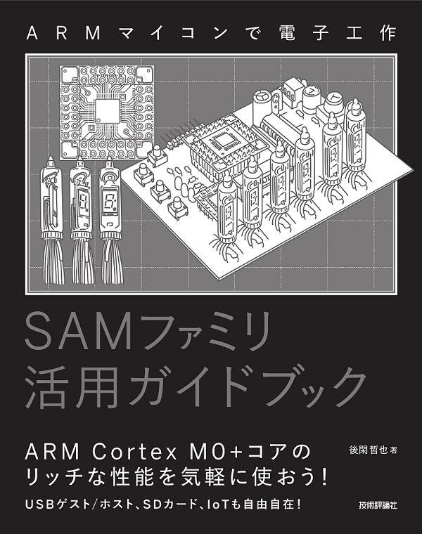 ARMマイコンで電子工作 SAMファミリ活用ガイドブック