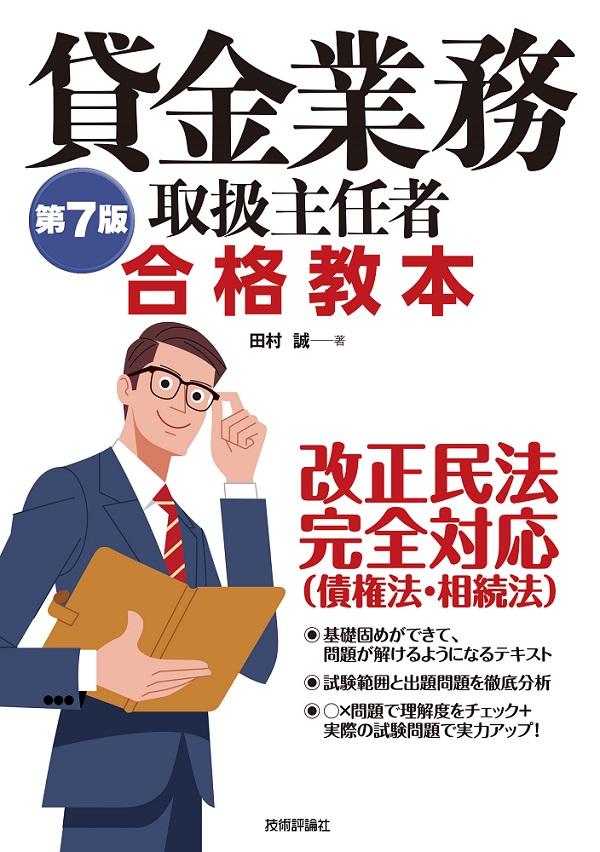 第7版 貸金業務取扱主任者 合格教本