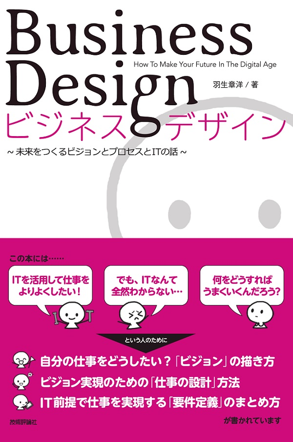 ビジネスデザイン ―未来をつくるビジョンとプロセスとITの話