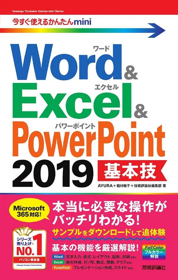 今すぐ使えるかんたんmini Word&Excel&PowerPoint 2019 基本技