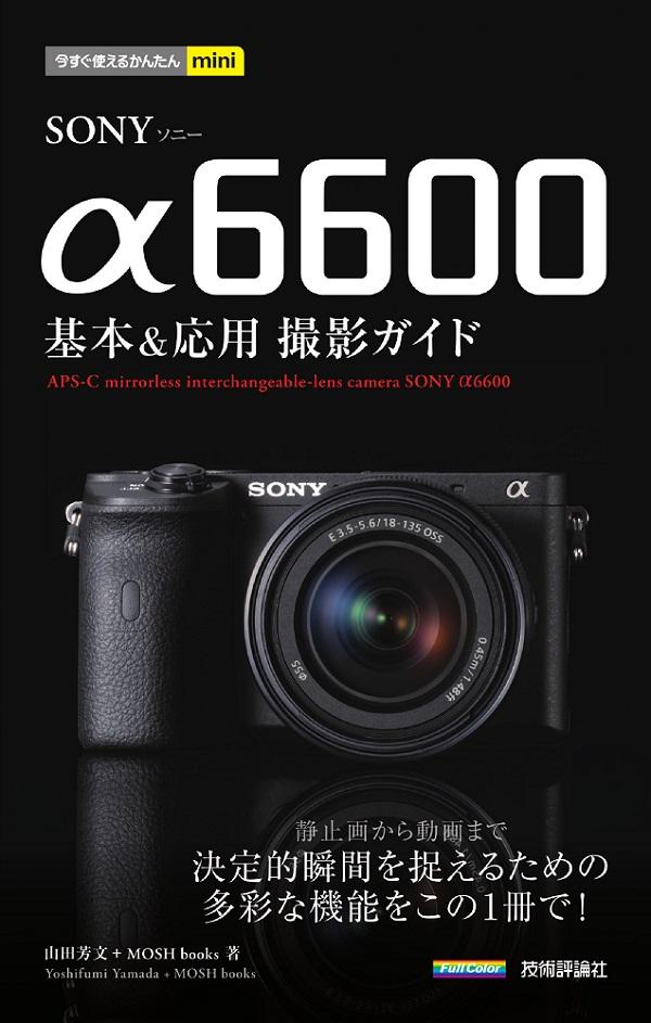 今すぐ使えるかんたんmini SONY α6600 基本&応用 撮影ガイド