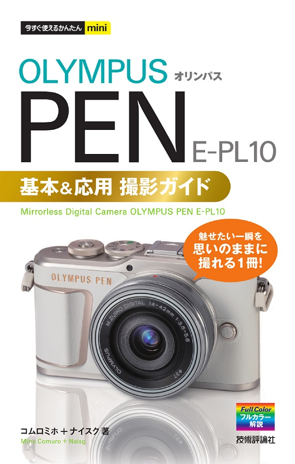 今すぐ使えるかんたんmini オリンパス PEN E-PL10 基本&応用 撮影ガイド