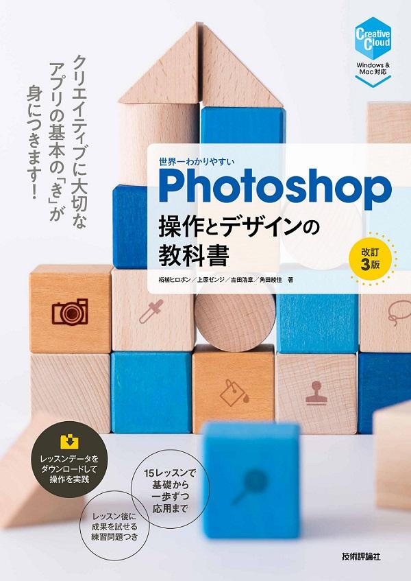 世界一わかりやすい Photoshop 操作とデザインの教科書[改訂3版]