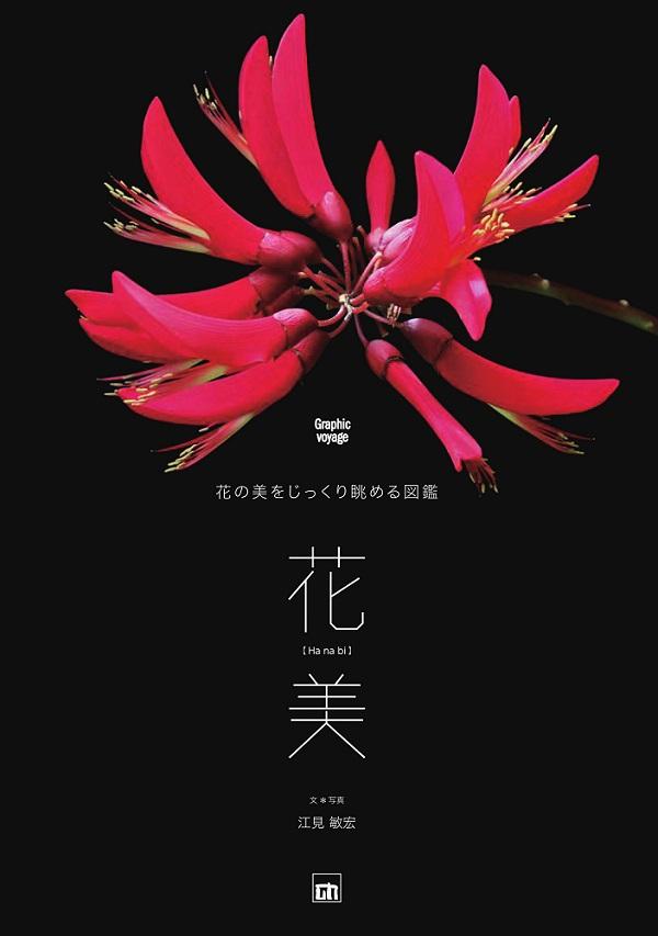 花美 ―花の美をじっくり眺める図鑑