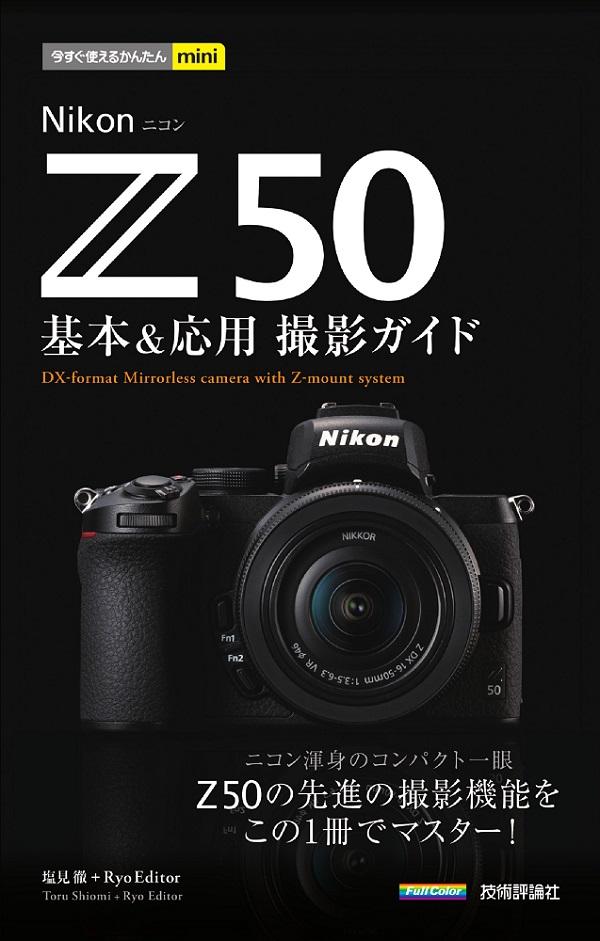 今すぐ使えるかんたんmini Nikon Z 50 基本&応用 撮影ガイド