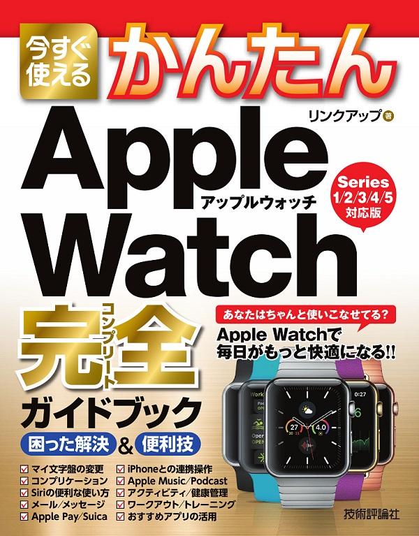 今すぐ使えるかんたん Apple Watch 完全ガイドブック 困った解決&便利技[Series 1/2/3/4/5対応版]