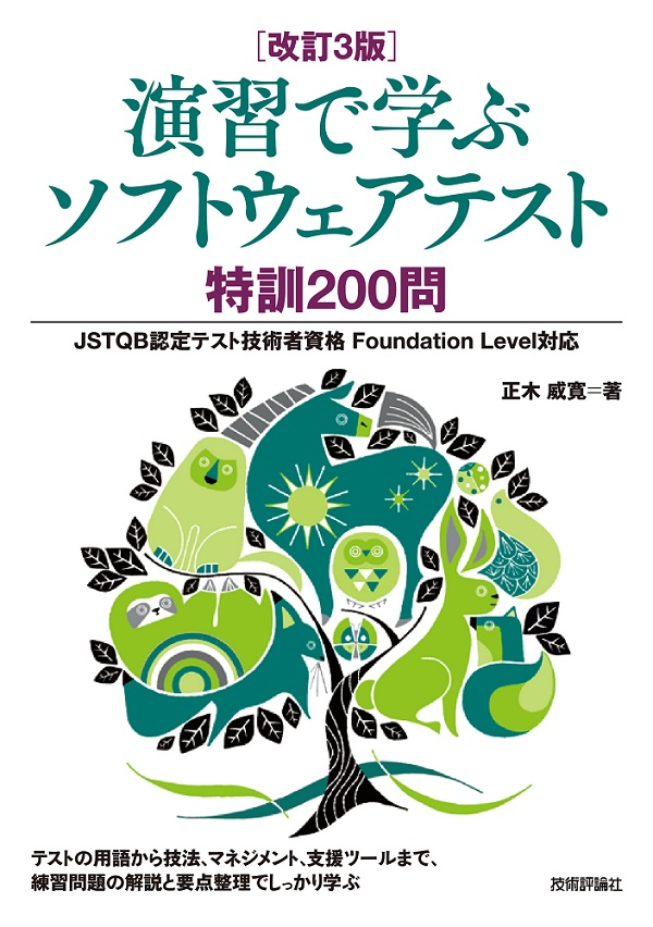 [改訂3版]演習で学ぶソフトウェアテスト 特訓200問 ―JSTQB認定テスト技術者資格 Foundation Level対応