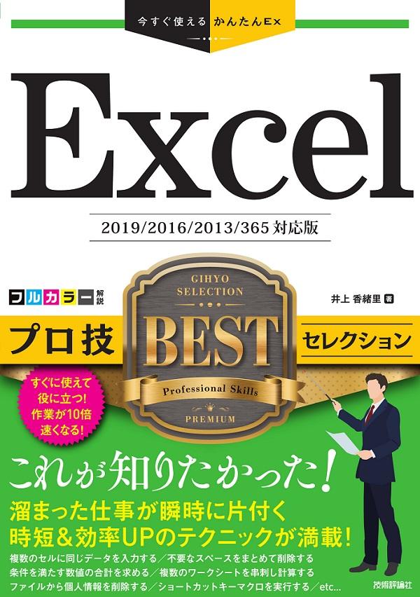 今すぐ使えるかんたんEx Excel プロ技 BESTセレクション[2019/2016/2013/365対応版]