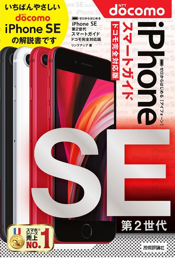 ゼロからはじめる iPhone SE 第2世代 スマートガイド ドコモ完全対応版
