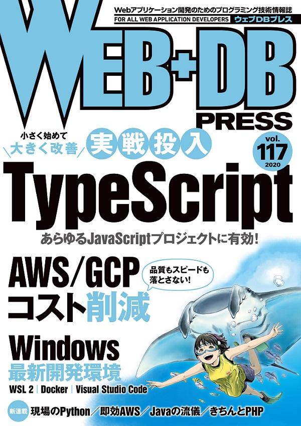 WEB+DB PRESS Vol.117