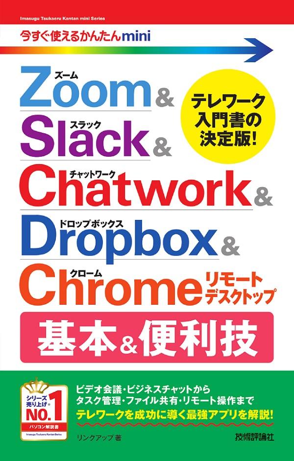 今すぐ使えるかんたんmini Zoom&Slack&Chatwork&Dropbox&Chromeリモートデスクトップ 基本&便利技