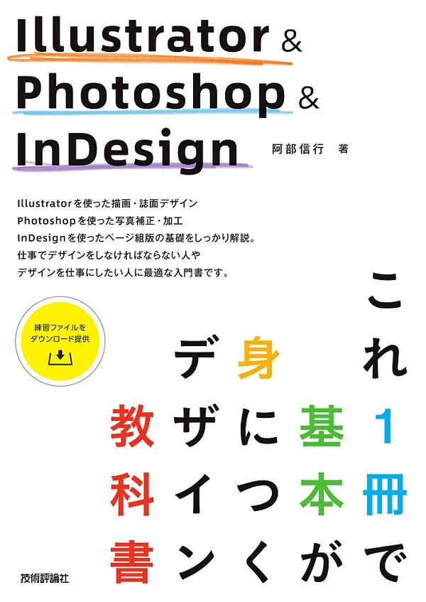 Illustrator&Photoshop&InDesign これ1冊で基本が身につくデザイン教科書