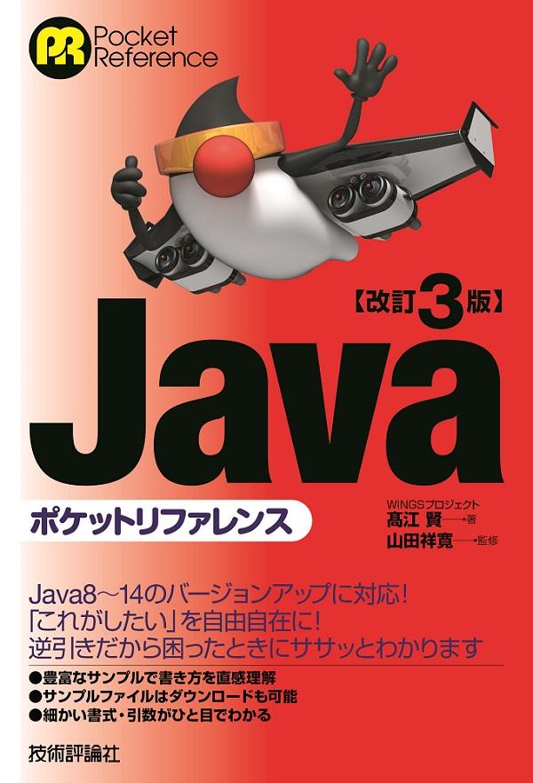 改訂3版 Javaポケットリファレンス