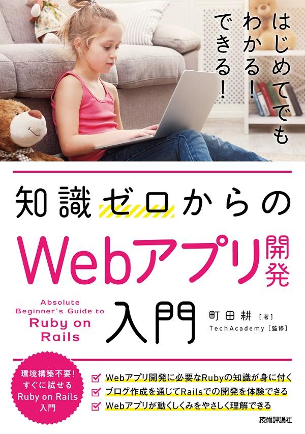 知識ゼロからの Webアプリ開発入門