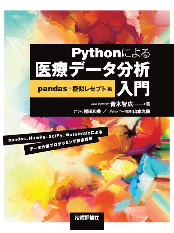Pythonによる医療データ分析入門 ―pandas+擬似レセプト編