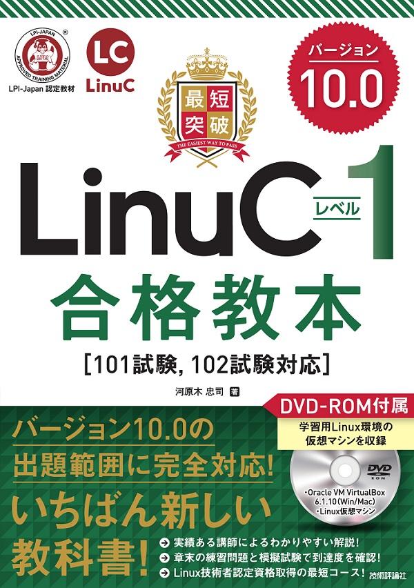 最短突破 LinuCレベル1 バージョン10.0 合格教本[101試験,102試験対応]