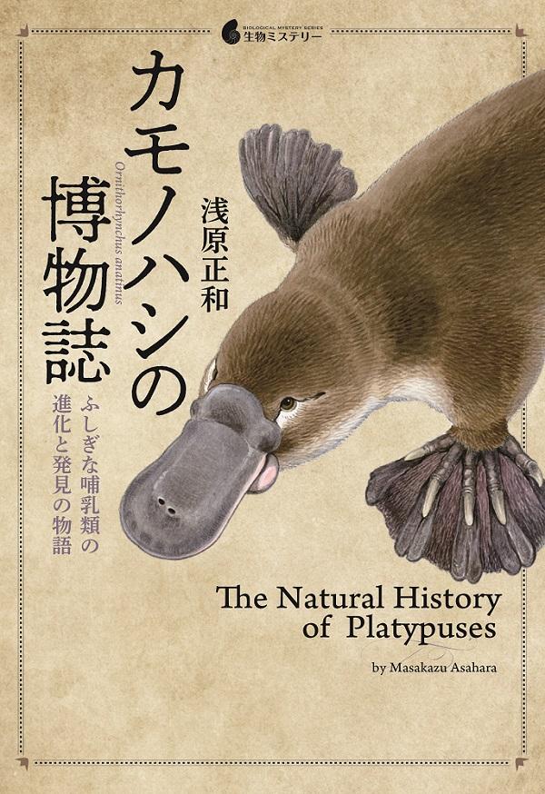 カモノハシの博物誌 ~ふしぎな哺乳類の進化と発見の物語