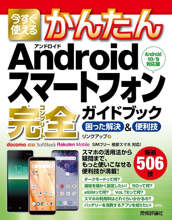 今すぐ使えるかんたん Androidスマートフォン 完全ガイドブック 困った解決&便利技[Android 10/9対応版]