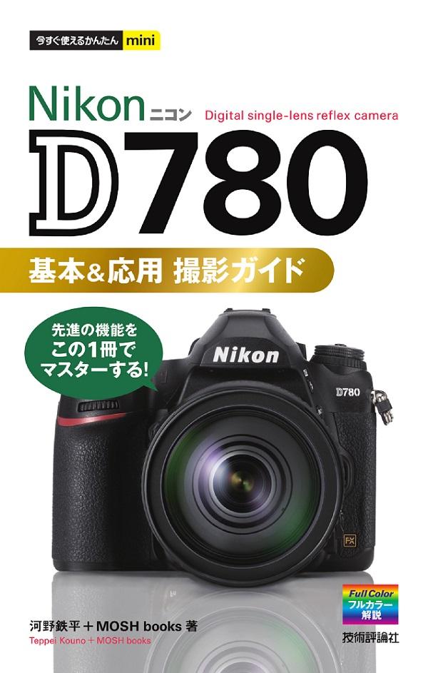 今すぐ使えるかんたんmini Nikon D780 基本&応用 撮影ガイド