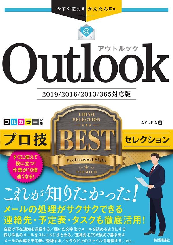 今すぐ使えるかんたんEx Outlook プロ技 BESTセレクション[2019/2016/2013/365対応版]