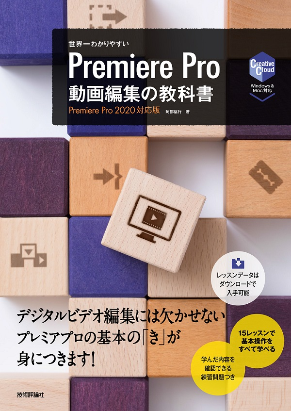 世界一わかりやすい Premiere Pro 動画編集の教科書