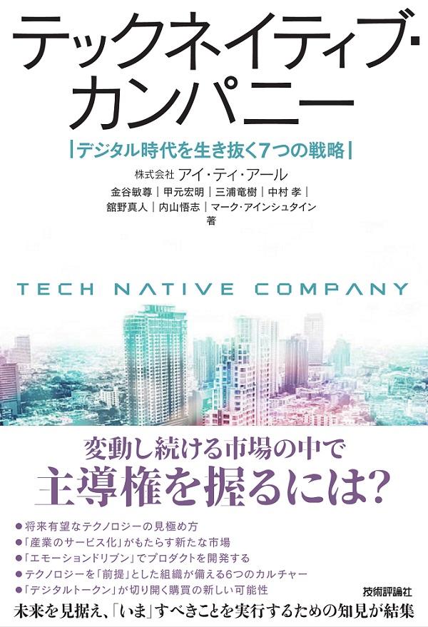 テックネイティブ・カンパニー ~デジタル時代を生き抜く7つの戦略