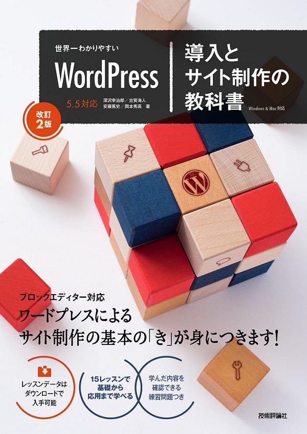 世界一わかりやすい WordPress 導入とサイト制作の教科書[改訂2版]